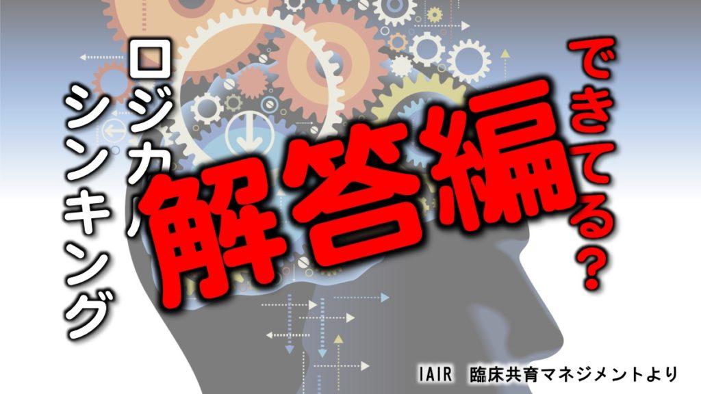 ロジカルシンキング解答編