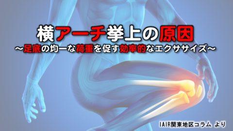 横アーチ挙上の原因〜足底の均一な荷重を促す効率的なエクササイズ〜