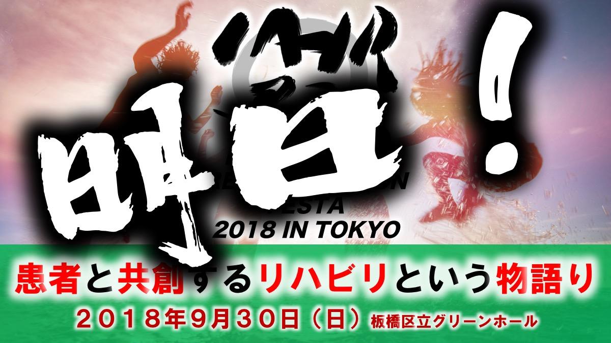 IRF明日開催!