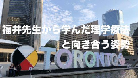 「福井先生から学んだ理学療法と向き合う姿勢」 カナダ渡航記 vol.1