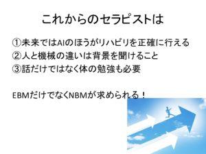 IRF チーム神奈川