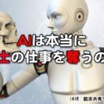 AIは本当に療法士の仕事を奪うのか?
