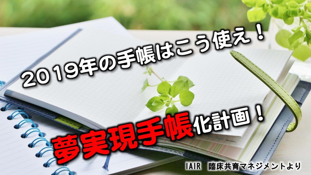 2019年の手帳はこう使え!夢実現手帳化計画!