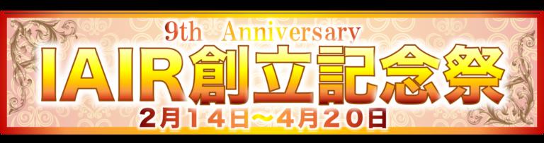 IAIR創立記念祭9th