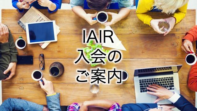 IAIR入会のご案内