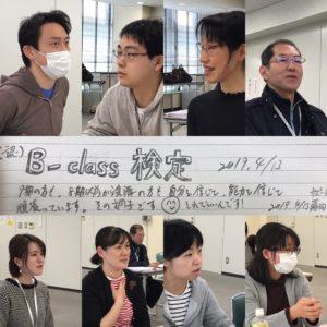 B-class検定201904