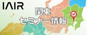 関東セミナー情報