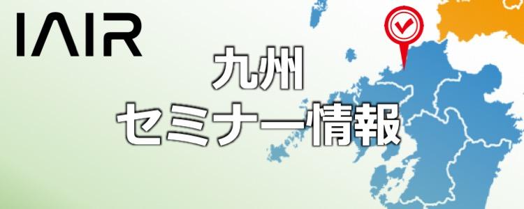 九州セミナー情報