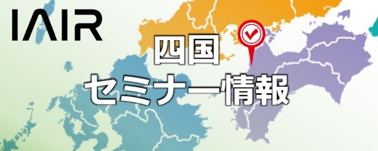 四国セミナー情報