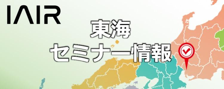 東海セミナー情報