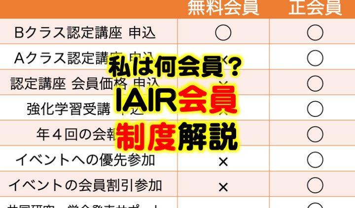 IAIR会員制度解説