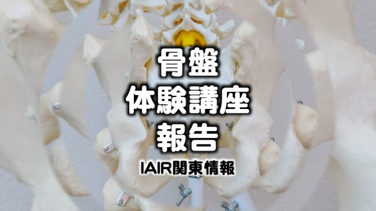 骨盤体験講座報告