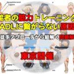東京_筋膜戦略02