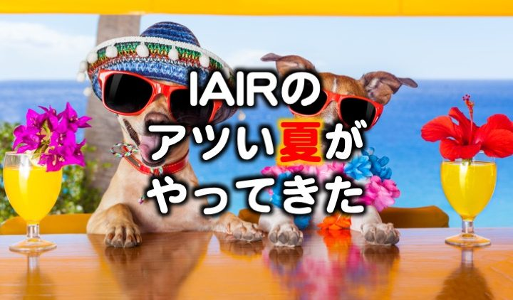 IAIR夏キャンペーン