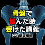 骨盤帯TGA