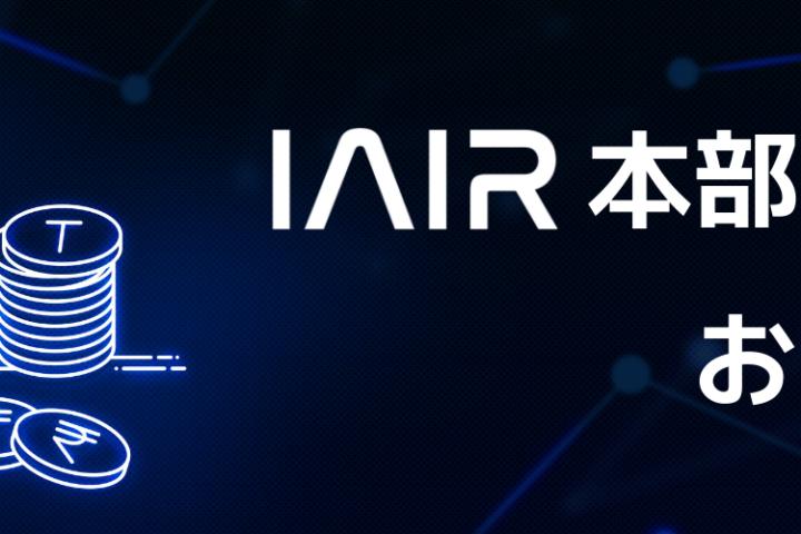 IAIR本部からのお知らせ