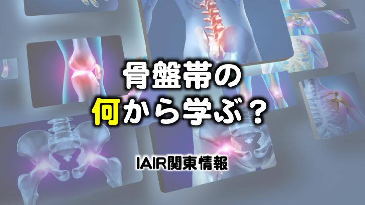 骨盤帯の何から学ぶ?