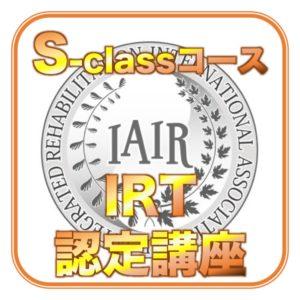 S-class認定コーズ