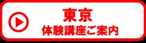 東京体験講座ご案内