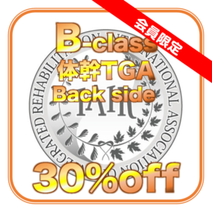 体幹TGAB30%off会員限定