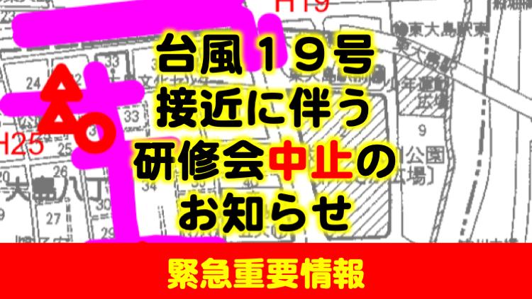 台風19号研修会中止