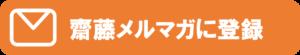 齋藤メルマガ