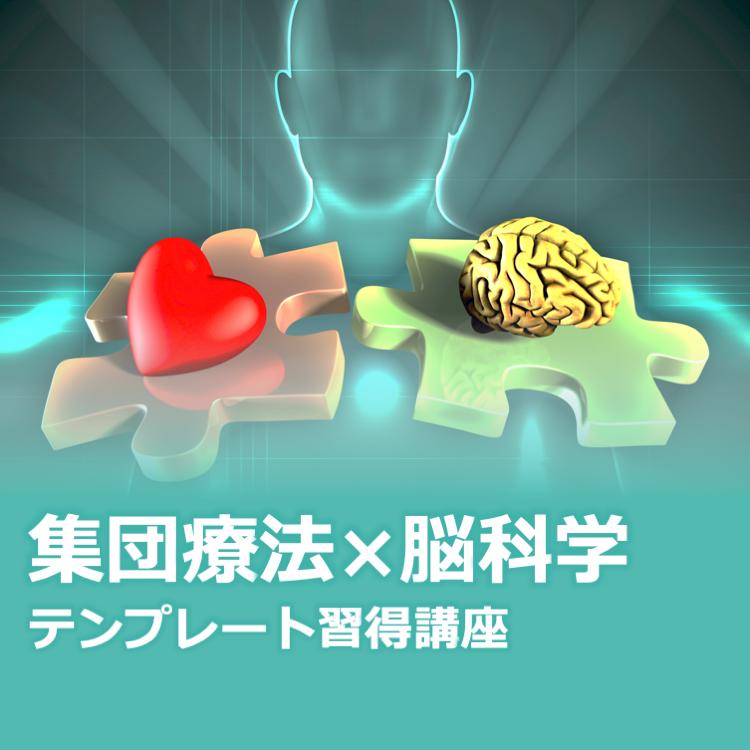 集団療法×脳科学