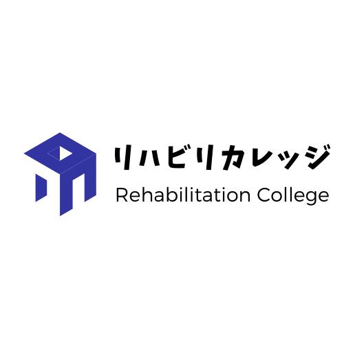リハビリテーションカレッジ