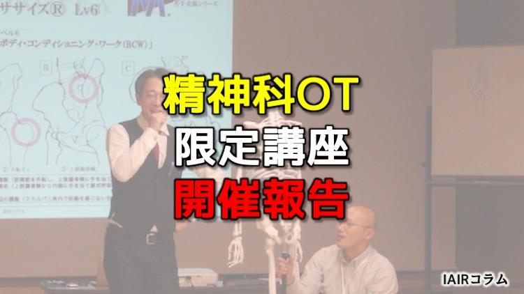 精神科OT限定講座開催報告