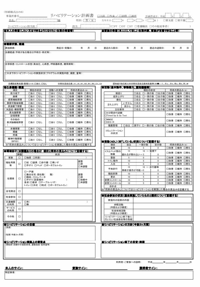 別紙様式21-6