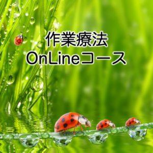 作業療法オンライン