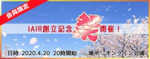 創立記念祭2020