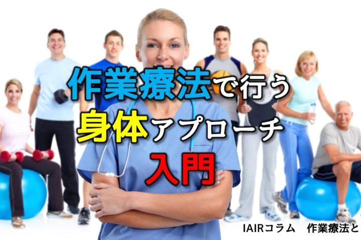 作業療法身体アプローチ入門