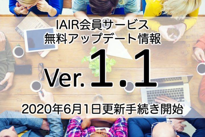 IAIR会員アプデver.1.1